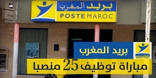 عــــاجل.. بريد المغرب يعلن عن مباريات توظيف في عدة مناصب وتخصصات آخر أجل 25 يوليوز 2019