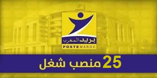 عــــاجل.. مباراة لتوظيف 25 منصبا ببريد المغرب. آخر أجل 25 يوليوز 2019
