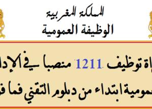 الوظيفة العمومية: مباريات توظيف 1211 منصبا في الإدارات العمومية المغربية ابتداء من دبلوم التقني المتخصص فما فوق