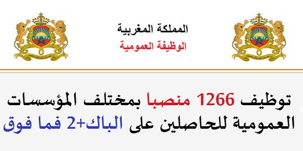 الوظيفة العمومية: توظيف 1266 منصبا بمختلف المؤسسات العمومية للحاصلين على الباك+2 فما فوق
