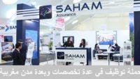 هام للشباب العاطل.. شركة Saham Assurance إعلان عن حملة توظيف في عدة تخصصات