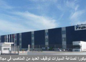 شركة MENARA HOLDING & FUJIKURA AUTOMOTIVE تعلن عن حملة توظيف في عدة تخصصات