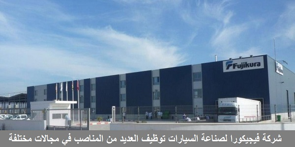 شركة SOMADIR & FUJIKURA AUTOMOTIVE تعلن عن حملة توظيف في عدة تخصصات