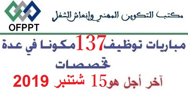 مباراة توظيف 137 منصبا بمكتب التكوين المهني وإنعاش الشغل. آخر أجل للترشيح هو 15 شتنبر 2019