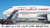 عاجل.. مطار محمد الخامس الدار البيضاء : 20 فرصة عمل براتب شهري يصل 5200 درهم