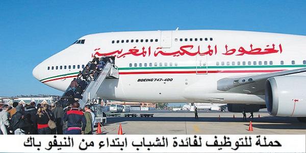 عاجل.. مطار محمد الخامس الدار البيضاء : 34 فرصة عمل براتب شهري يصل 5700 درهم