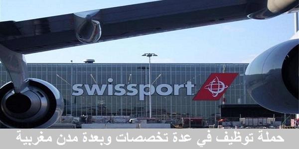 عـــــــاجل .. شركة تدبير المطارات  Swissport Maroc تطلق حملة توظيف لفائدة الشباب بجميع المطارات بالمغرب