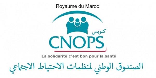 كونكورات جداد في الصندوق الوطني لمنظمات الاحتياط الاجتماعي آخر أجل 30 يوليوز 2021