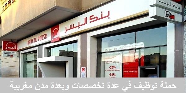 بنك اليسر BANK Al YOUSR توظيفات جديدة في عدة مناصب