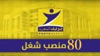 عــــاجل.. مباراة لتوظيف 80 منصبا ببريد المغرب. آخر أجل 26 شتنبر 2019