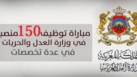 عــــاجل.. مباراة توظيف 150 منصبا باوزارة العدل. الترشيح قبل 12 دجنبر 2019