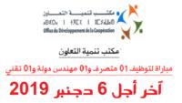 مكتب تنمية التعاون يعلن عن مباريات توظيف في عدة مناصب وتخصصات آخر أجل 6 دجنبر 2019