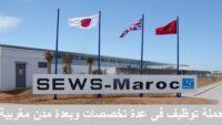 شركة SEWS MAROC & STELIA AEROSPACE تعلن عن حملة توظيف في عدة تخصصات