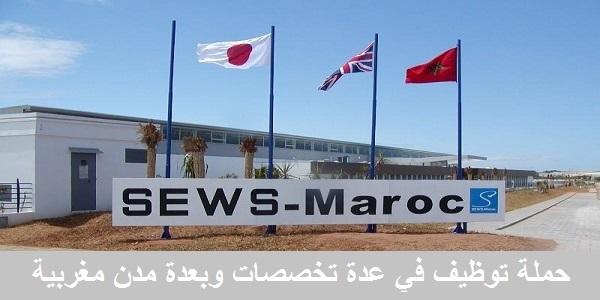 شركة VINCI ENERGIES & SEWS MAROC تعلن عن حملة توظيف في عدة تخصصات