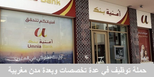 بنك UMNIA توفر فرص شغل لفائدة الشباب