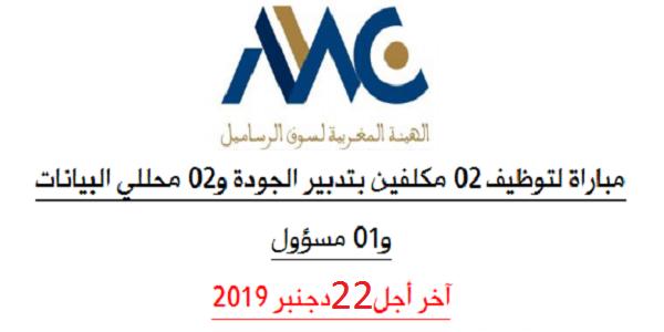 الهيئة المغربية لسوق الرساميل يعلن عن مباريات توظيف في عدة مناصب وتخصصات آخر أجل 22 دجنبر 2019