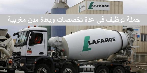 شركة LafargeHolcim  تعلن عن حملة توظيف في عدة تخصصات