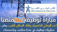 للحاصلين على دبلوم ISTA مباراة توظيف التقنيين والتقنيين المتخصصين بالمكتب الوطني للكهرباء ONE على الأبواب. الترشيح قبل 24 دجنبر 2019
