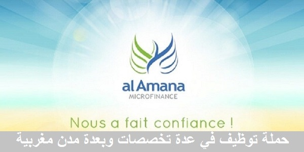 شركة Al Amana Microfinance تعلن عن حملة توظيف في عدة تخصصات