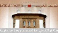 عـــاجل.. للحاصلين على الدبلوم أو الإجازة.. مباريات توظيف ببنك المغرب في عدة تخصصات بعدة مدن.آخر أجل هو 6 فبراير 2020
