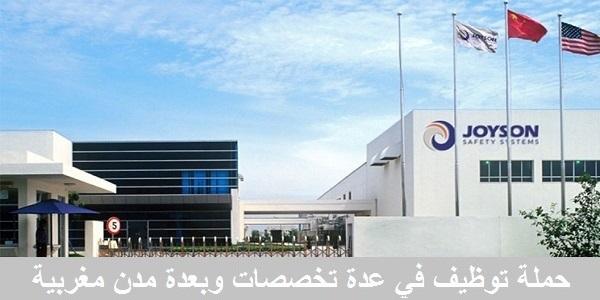 """بشرى للعاطلين .. شركة """"Joyson Safety Systems Maroc"""" تطلق حملة توظيف للشباب حاملي الشواهد باك+2 فما فوق"""
