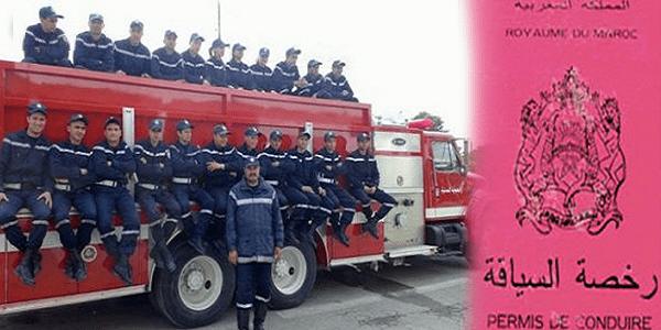 المديرية العامة للوقاية المدنية: مباراة توظيف التلاميذ أعوان الإغاثة (317 منصب) آخر أجل 17 غشت 2020