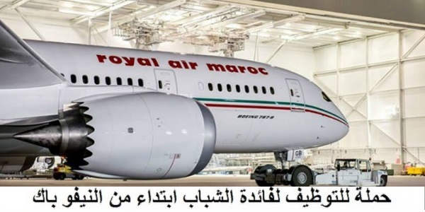 Royal Air Maroc Recrutement Emploi