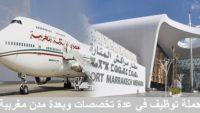 عاجل.. مطار محمد الخامس الدار البيضاء : 63 فرصة عمل براتب شهري يصل 5600 درهم. آخر أجل هو 5 فبراير 2020