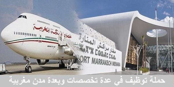 مطار محمد الخامس الدار البيضاء : 63 فرصة عمل براتب شهري يصل 5600 درهم