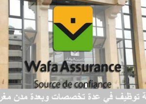 شركة WAFA ASSURANCE تعلن عن حملة توظيف في عدة تخصصات