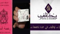 مستعجل : بنك المغرب يعلن عن توظيف سائقي إدارة حاصلين على رخصة السياقة من الصنف B و C