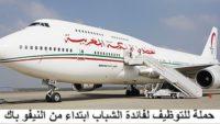 براتب ابتداء من 5200 درهم .. شركة Royal Air Maroc : توظيف أطر وأطر عليها في عدة تخصصات وفي عدة مدن