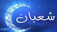 وزارة الأوقاف والشؤون الإسلامية .. فاتح شعبان يوم الخميس 26 مارس 2020
