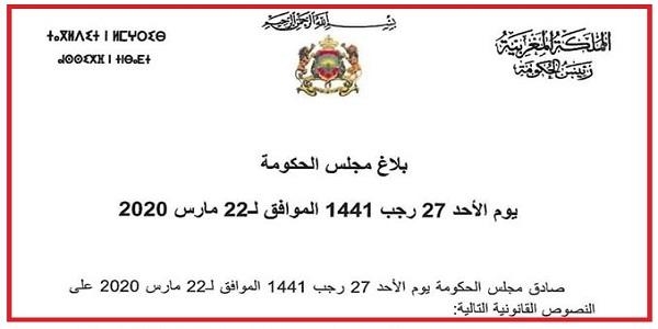 بلاغ رسمي ورد الآن يمدد حالة الطوارئ إلى غاية 20 أبريل 2020