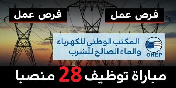 مباريات لتوظيف 28 منصب بقطاع الماء والكهرباء. الترشيح قبل 11 غشت 2020