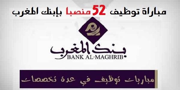 52 وظيفة شاغرة ببنك المغرب للطلبة بالدبلوم والإجازة والماستر آخر أجل 31 غشت 2020
