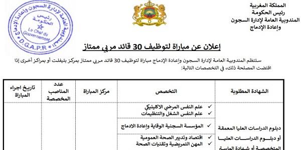 بقامة 1,75 متر للذكور و1,65 للنساء .. إعلان بالعربية لمباراة توظيف 30 قائد مربي ممتاز 2020