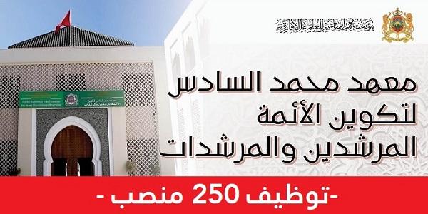 مباراة ولوج معهد محمد السادس لتكوين الأئمة المرشدين والمرشدات (250 منصب)