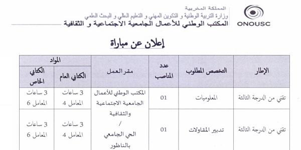 المكتب الوطني للأعمال الجامعية الاجتماعية والثقافية يعلن عن مباريات توظيف في عدة مناصب وتخصصات آخر أجل 2 اكتوبر 2020