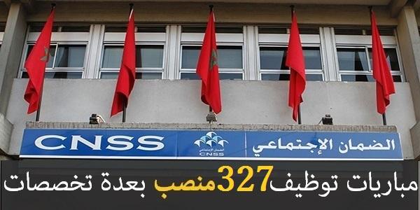 عــــاجل.. الصندوق الوطني للضمان الاجتماعي: سيتم توظيف 327 منصب برسم سنة 2020 ابتداء من الباك+2 فما فوق. آخر أجل هو 16 اكتوبر 2020