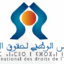 المجلس الوطني لحقوق الإنسان يعلن عن مباريات توظيف في عدة مناصب وتخصصات آخر أجل 9 نونبر 2020