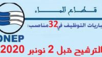 إعلان عن مباراة لتوظيف 32 منصب باالوكالة المستقلة الجماعية لتوزيع الماء والكهرباء بالجديدة؛ آخر أجل هو 2 نونبر 2020