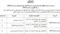 إعلان عن مباراة لتوظيف 13 منصب باالمركز السينمائي المغربي؛ آخر أجل هو 11 دجنبر 2020