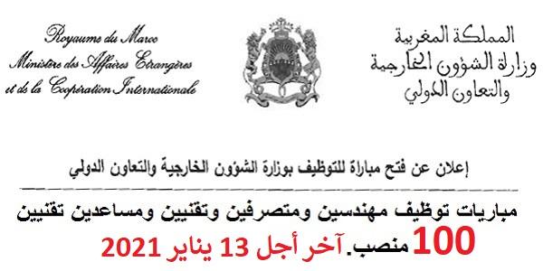 وزارة الشؤون الخارجية والتعاون الإفريقي والمغاربة المقيمين بالخارج يعلن عن مباريات توظيف في عدة مناصب وتخصصات آخر أجل 13 يناير 2021
