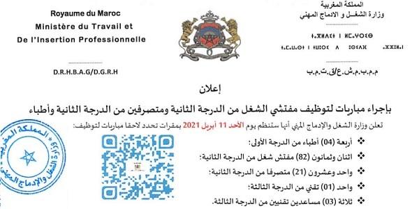 عـــاجل.. مباراة توظيف 211 منصبا بإوزارة الشغل والإدماج المهني. آخر أجل هو 5 مارس 2021