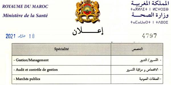 بشهادة البكالوريا أو الدبلوم ISTA.. وزارة الصحة : مباريات لتوظيف 40 مناصب. آخر أجل 11 مارس 2021