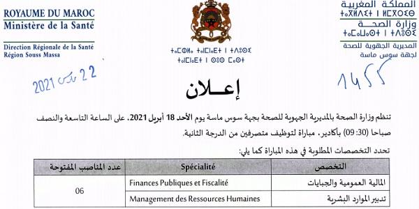 بشهادة البكالوريا أو الدبلوم ISTA.. وزارة الصحة : مباريات لتوظيف 66 مناصب. آخر أجل 9 ابريل 2021