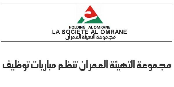 كونكورات جداد في المختبر العمومي مجموعة التهيئة العمران و الوكالة المغربية لتنمية الأنشطة اللوجستيكية آخر أجل 25 ماي 2021