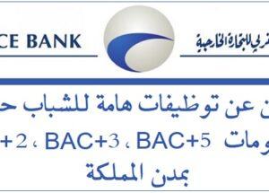 بنك BANK OF AFRICA (BMCE) يعلن عن توظيفات هامة للشباب حاملي الدبلومات BAC+2 ، BAC+3 و BAC+5 بجميع مدن المملكة