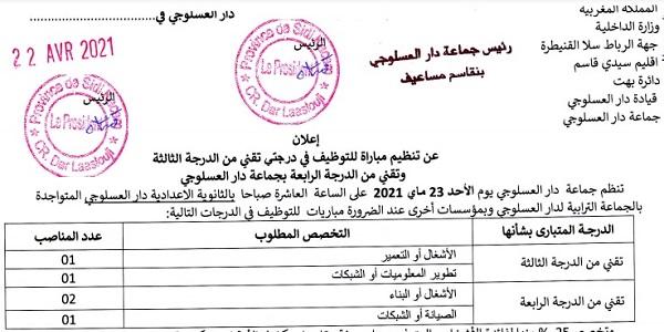 جديد.. كونكورات جداد في جماعة دار العسلوجي (إقليم سيدي قاسم) آخر أجل 14 ماي 2021
